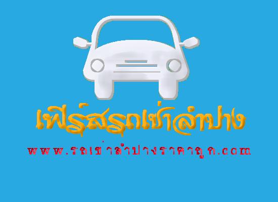 รถเช่าลำปาง ราคาถูก เฟิร์ส รถเช่าลำปาง 089-4611182 รถสำหรับขับเอง,พร้อมคนขับ,รถเช่าลำปางราคาถูก Logo